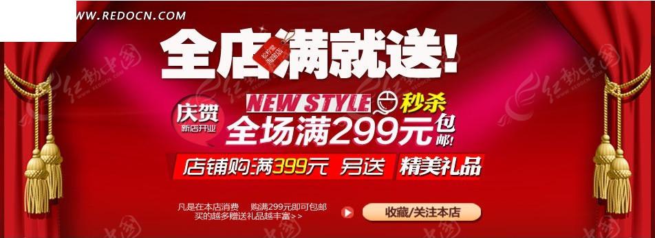淘宝网店新店开业促销海报