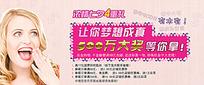 网店七夕节淘宝促销海报