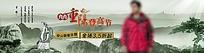 登山装备重阳节淘宝促销海报