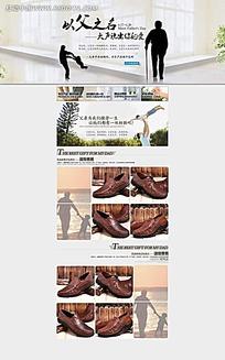 鞋子淘宝网店父亲节模板