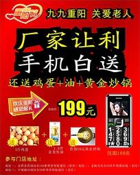 重阳节手机店让利促销宣传海报