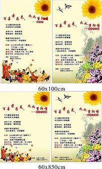 重阳节尊老爱老宣传海报