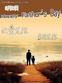 父亲节单页宣传单