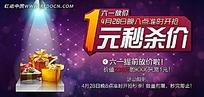 淘宝网店六一促销海报
