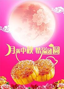月满中秋月饼促销海报
