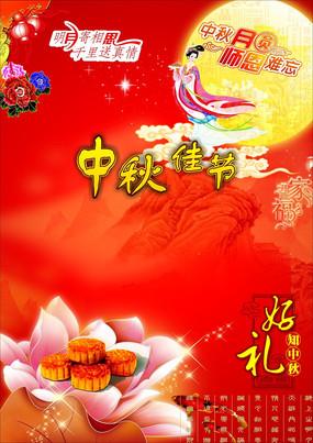 中秋佳节月饼促销海报