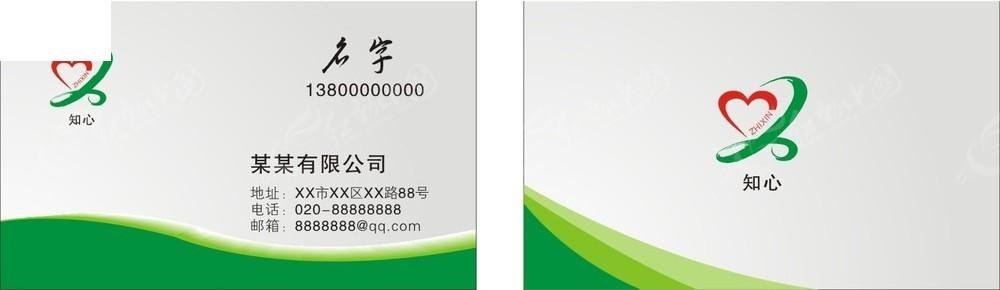 绿色环保公司名片图片
