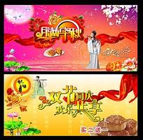 双节同庆中国风宣传广告模版
