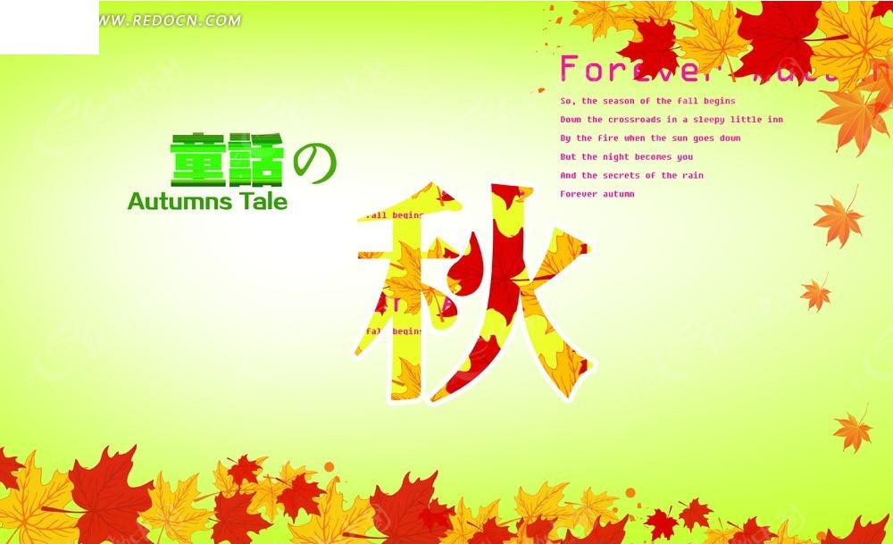 童话之秋主题海报