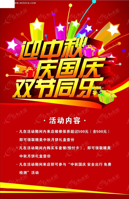 迎中秋庆国庆活动红色海报