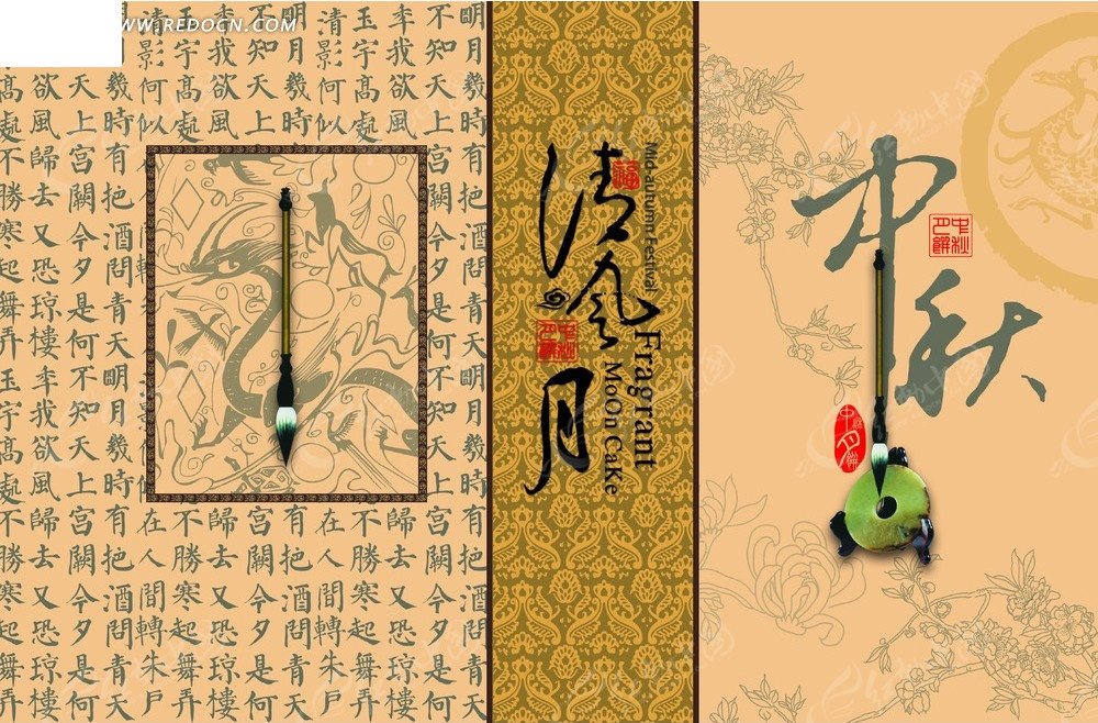 中国书法背景中秋月饼包装