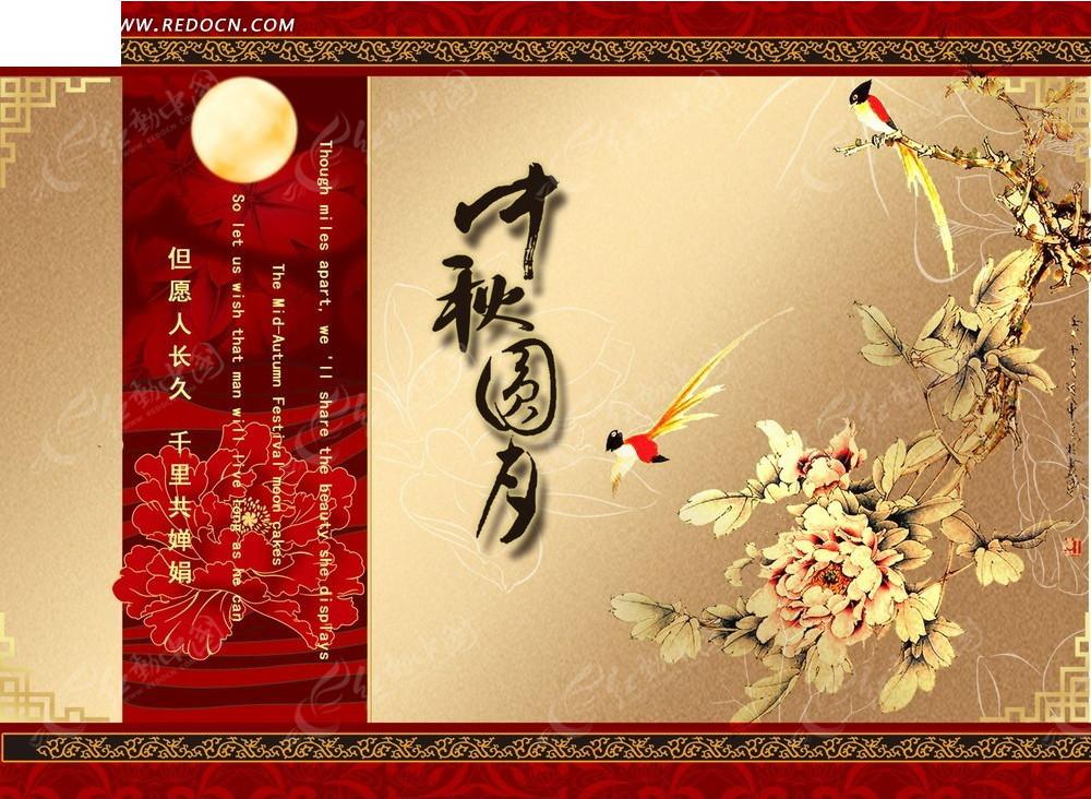 中秋圆月宣传海报设计