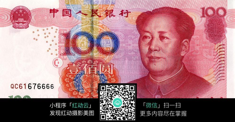 100元人民币正面图片
