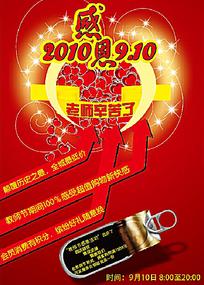 9.10感恩教师节购物促销海报