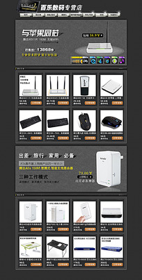 百乐数码淘宝网店首页模板