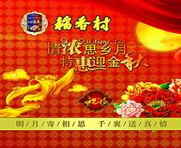 稻香村月饼包装设计