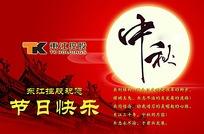 东江控股中秋节快乐海报