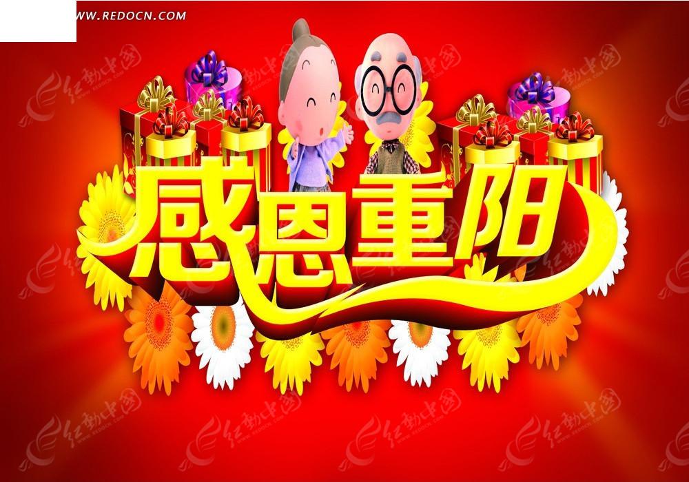 感恩重阳宣传海报