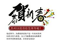 恭贺新春淘宝海报字体设计