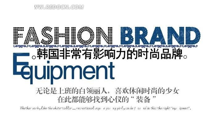 韩版品牌女装淘宝海报字体设计图片