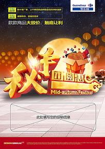 家乐福中秋团圆惠宣传海报