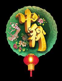 简约中秋节宣传吊旗