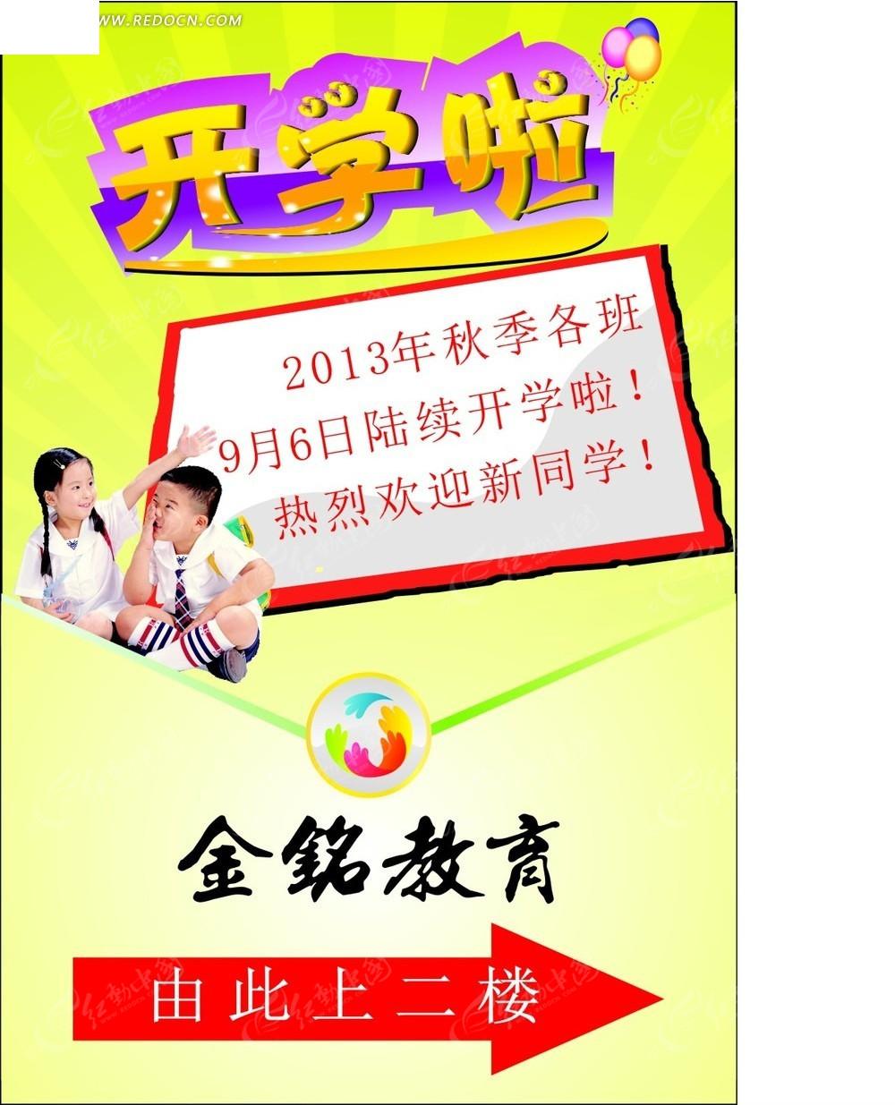 金铭教育开学季招生宣传海报