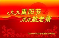 九九重阳节浓浓敬老情红色海报
