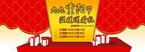 九九重阳节温暖送爱礼海报