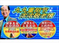九九重阳节医疗机构敬老活动宣传广告