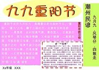 九月九重阳节民谚宣传海报