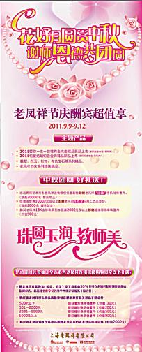 老凤祥中秋节教师节感恩回馈促销展架