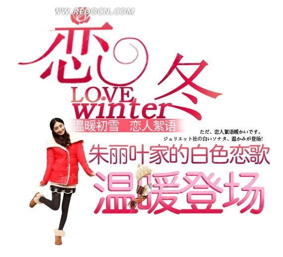 恋冬女装淘宝海报字体设计图片