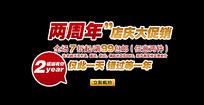 两周年店庆淘宝网店促销海报