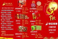 林记月饼中秋节宣传海报