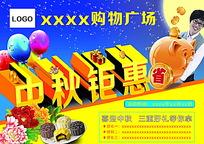 某购物广场中秋钜惠宣传海报