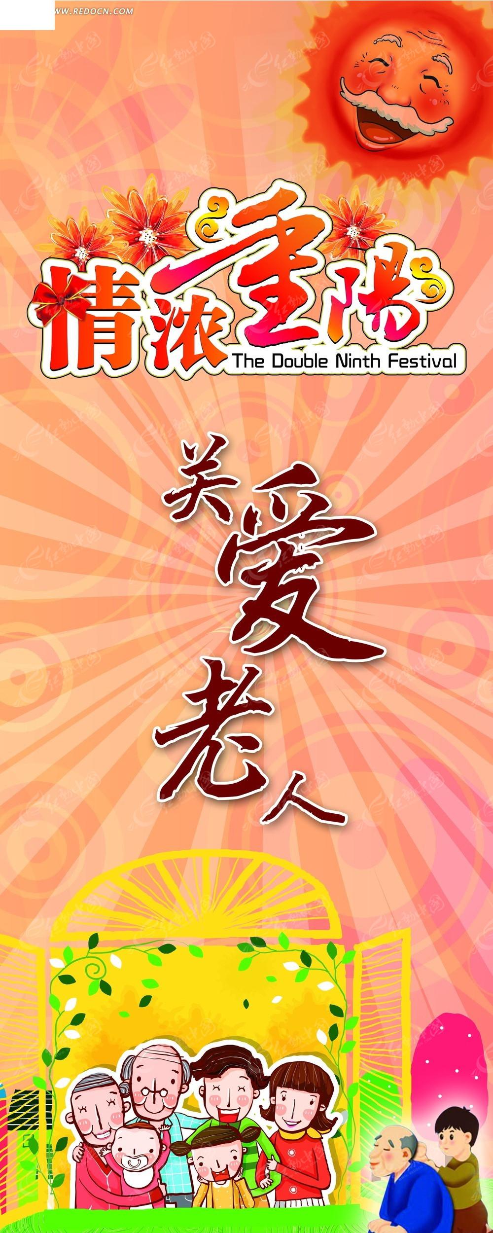 重阳节 老人_重阳节的来历、关爱老人的一些文章、关于重阳的诗词、给老年 ...