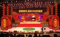 庆祝老年节十八大文艺展演海报