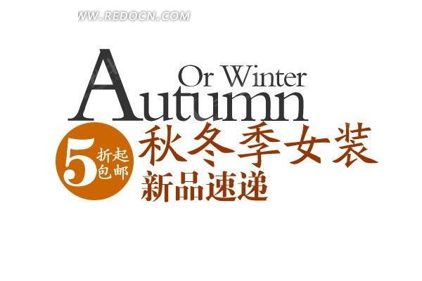 秋冬季女装淘宝海报字体设计
