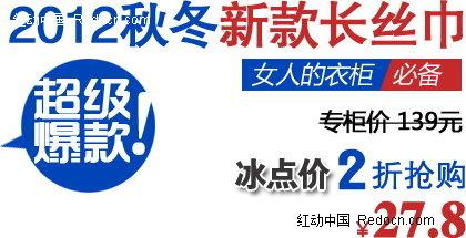 秋冬新款长丝巾淘宝海报字体设计
