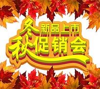 秋冬装新品上市促销会海报PSD模版