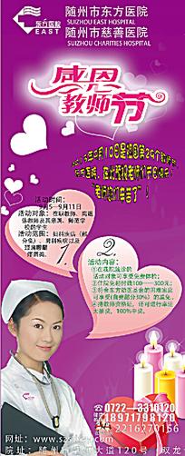 随州东方医院慈善医院教师节活动展架