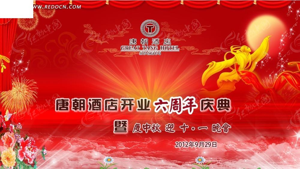 唐朝酒店开业六周年庆典海报