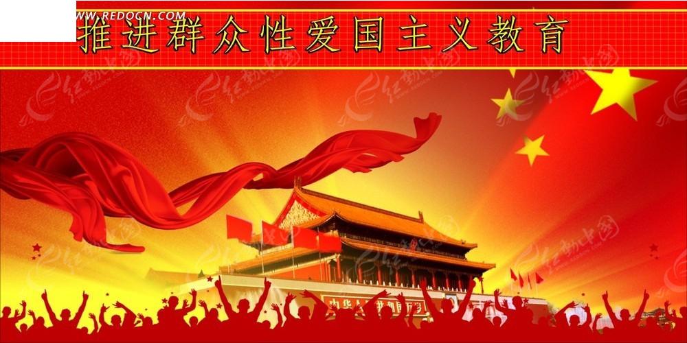 进群众爱国主义教育海报CDR素材免费下载 编号2913943 红动网