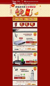 新年淘宝网店促销模板