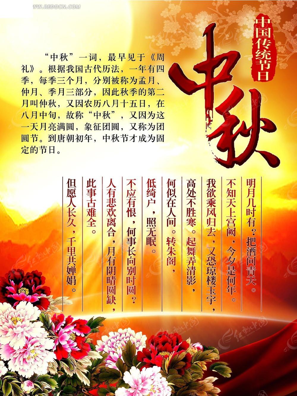 中国传统节日简笔画 中国传统节日手抄报 中国传统节日美食