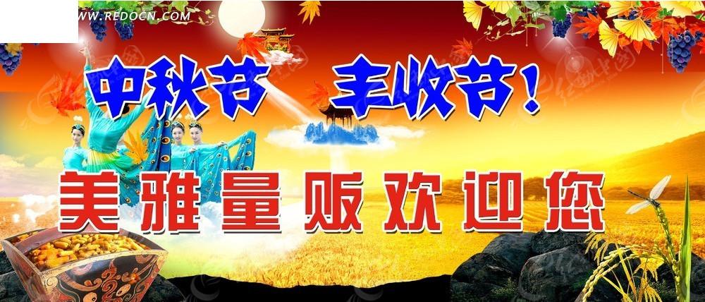 中秋节丰收节海报