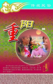 重阳传统民俗海报