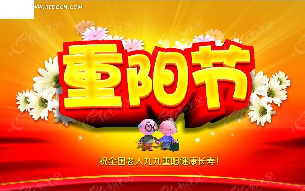 重阳节活动宣传海报