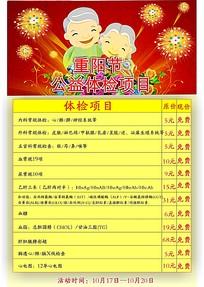 重阳节老人公益体检活动海报